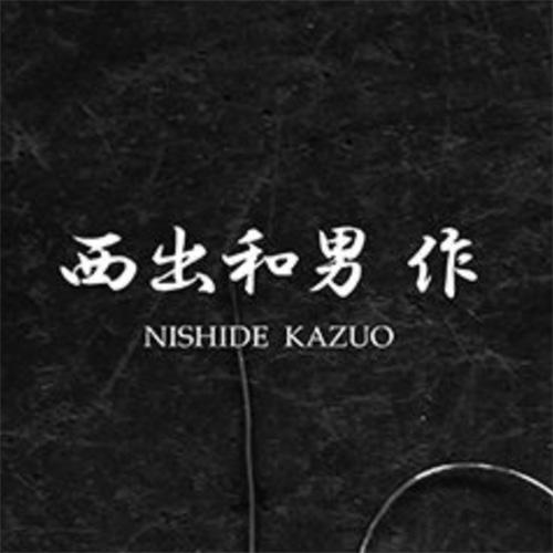 http://nishidekazuo.jp
